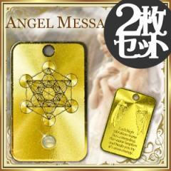 ●メール便送料無料!!2枚セット【エンジェルメッセージカード -Angel Massage Card-】SALE 開運