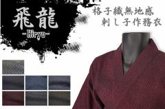 飛龍-無地感刺し子織り作務衣(さむえ)f_jin