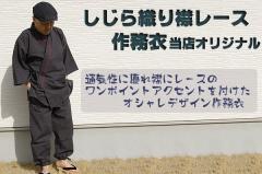 作務衣しじら織り綿100% 黒ストライプ襟レースエンジ 当店オリジナル f_jin