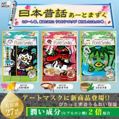 ピュアスマイル 日本昔話あーとますく 和みの香 3枚セット パック フェイスマスク おもしろ プレゼント