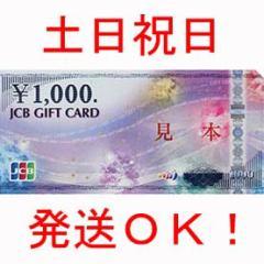 JCB商品券 1,000円×1枚 【まとめてau支払い】ギフト券 金券 ギフトカード 新券【ポイント消化に】