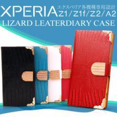 Xperia Z1 SO-01F SOL23 Z1f SO-02F Z2 SO-03F A2 SO-04F エナメル レザー手帳型ケース スマホケース so-01f sol23 so-02f so-03f so-04f