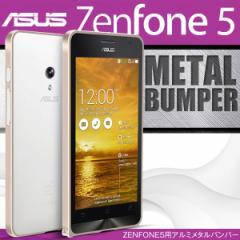 ASUS Zenfone5 ケース メタルバンパーケース スマホケース カバー エースース ゼンフォン 楽天モバイル