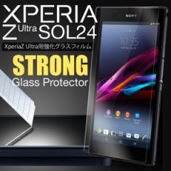 Xperia Z Ultra SOL24 液晶保護フィルム 強化ガラスフィルム 3層シート 9H エクスペリア z ウルトラ sol24 xperia z ultra
