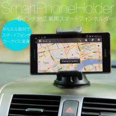 5インチ対応車用 吸盤式スマートフォンホルダー/iPhone/XperiaZ1f/XperiaZ1/Z2/GALAXYS4/S5
