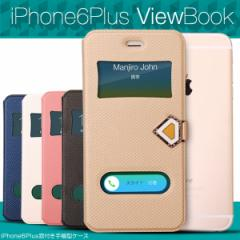 iPhone6 Plus iPhone6s Plus ケース 通話対応 スライド 薄型窓付き レザーケース 手帳型ケース スマホケース カバー アイフォン6 プラス
