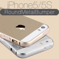 iPhone5 5S iPhone SE ケース ラウンドメタルバンパー 0.7mm 極薄 フレーム枠 スマホカバー ケース アルミバンパー アイフォン 5s se