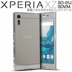 Xperia XZs SO-03J SOV35 602SO XZ SO-01J SOV34 601SO ケース 背面パネル付き バンパー メタルケース スマホケース カバー xz so-01j