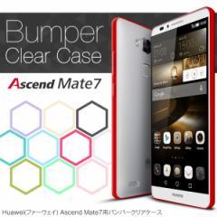 Huawei - Ascend Mate7 ケース カラフル バンパーケース スマホカバー
