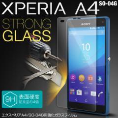 Xperia A4 SO-04G 強化ガラスフィルム 液晶保護フィルム 9H グラスフィルム 頑丈 指紋防止 キズ防止保護 気泡ゼロ エクスペリア so-04g