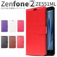 ASUS Zenfone2 ZE551ML ケース カラー レザーケース カラー 手帳型ケース スマホケース カバー ゼンフォン2 ze551ml 楽天モバイル