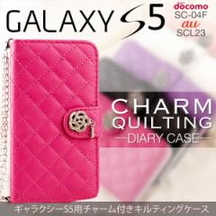 Galaxy S5 SC-04F SCL23 ケース チャーム付き キルティング レザー 手帳型ケース スマホケース カバー ギャラクシー s5 sc-04f scl23