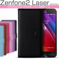 Zenfone2 Laser ZE500KL ケース レザー カラー 手帳型ケース スマホケース カバー ゼンフォン2 レーザー ze500kl 楽天モバイル