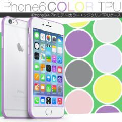 iPhone6 iPhone6s ケース 4.7インチ ソフトケース カラーケース エッジクリア TPUケース スマホケース カバー アイフォン