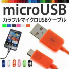 スマホ用 マイクロ USB 充電ケーブル 1m xperia galaxy AQUOS Andoroid端末 micro USB 充電 通信 カラー ケーブル