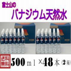 (富士山のバナジウム天然水 500ml×48本 24本×2ケース )富士清水 送料無料 ミツウロコ