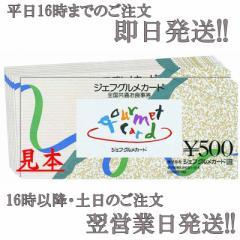【ギフト券】ジェフグルメカード500円【ポイント購入可】 メール便不可