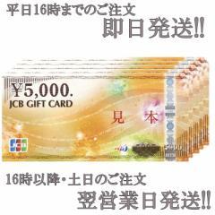 【金券】【ギフト券】JCB5000円券【ポイント購入可】