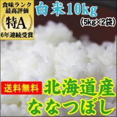 【送料無料】28年産 白米北海道ななつぼし10kg(5kg×2袋) 【ご飯/ごはん/お米/ハーベストシーズン】