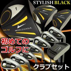 【バッグ付属なし】ワールドイーグル 5Zブラック メンズゴルフクラブセット【送料無料】