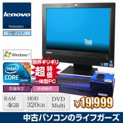 液晶一体型PC Windows7 lenovo M70z Core i5 650 3.2GHz RAM4GB HDD320GB DVDマルチ 19型ワイド office 中古パソコン
