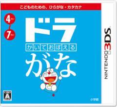 *新品*【3DS】かいておぼえる ドラがな