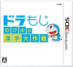 *新品*【3DS】ドラもじ のび太の漢字大作戦