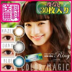 度なし ネオサイトワンデーリングカラーズ neo saight ring colors  1day 30枚  グレー ヘーゼル ブルー  ネオサイトワンデーリング