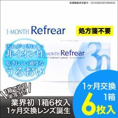 1-MONTH Refrear【ワンマンスリフレア】6枚入り 片目6か月分 乾きにくいと評判♪ クリア コンタクト リフレア 透明