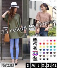 【NEW】選べる33色ベーシックTシャツ ビッグ サイズ ビッグTシャツ 大きいサイズレディース春 /【予約】tokyoT001-02