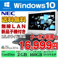 Windows10Home 新品無線LAN子機付属 ノートパソコン NEC VersaPro VY25A/A-8 Core2Duo P8700 2GB 160GB マルチ 15.6型ワイド Office 中古