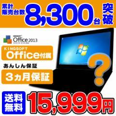 販売台数8300台突破!超激安★Windows7 Pro【シークレット ノートパソコン メモリ2GB以上】DVDROM以上/Office付 中古 パソコン◎