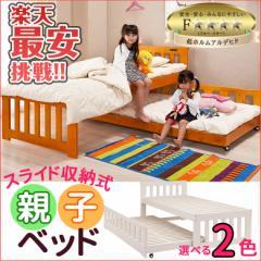 激安★収納式! スライド親子ベッド 収納ベッド 収納スペース 省スペース スライドベッド ベッド 二段ベッド