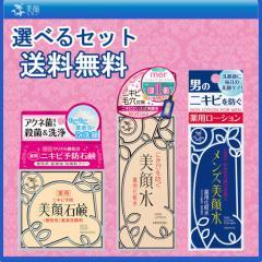●送料無料/選べるセット販売 明色化粧品 明色美顔シリーズ