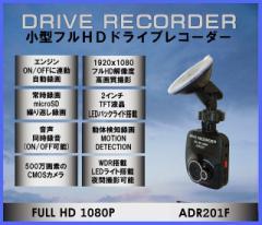ドライブレコーダー 小型 フルHD 自動録画 A.I.D ADR201F