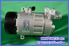 エアコンコンプレッサーBMW E46 316i 318i 320i E83 X3 E85 Z4用 純正品番 64526908660 64526918751 互換製品