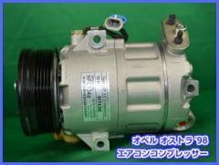 エアコンコンプレッサー オペル アストラ98用 純正品番 CVC 1854092/1854102 互換製品