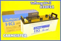 新神戸日立 HG130F51 Tuflong 国産車用 バッテリー