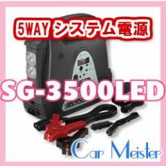 5WAYポータブル電源 SG-3500LED 大自工業 メルテック