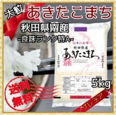 平成28年 秋田県南産 あきたこまち 5kg プレミア2.0 食味ランク特A 新米 【送料無料】 沖縄・離島は別途運賃2000円追加。