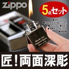 父の日 ギフト 誕生日 プレゼント 男性 名入れ zippo ジッポ 【 クローム サテーナ #200 両面彫刻 】 メンズ ラ