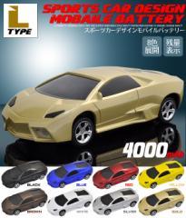 4000mAhモバイルバッテリー スポーツカー型(Lタイプ) アンドロイド 携帯電話、iPhone、スマホ 小型充電器 microUSBケーブル付