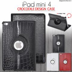 【iPad mini4用】5色展開*クロコダイル調 レザーケース  * iPadmini4用保護ケース  シンプルレザーケース iパッドミニ4