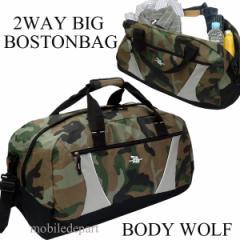 即納 BODY WOLF 2WAY 大容量 ボストンバッグ メンズ レディース 旅行カバン 旅行バッグ 修学旅行 出張 バック 迷彩 カモフラージュ