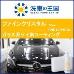 ファインクリスタル50ml // 送料無料 洗車セット ...