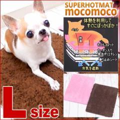 【チワワ ヒーター】スーパーホット もこもこマット Lサイズ【チワワ 小型犬 ペット 暖房 保温 ヒーター 犬用品】