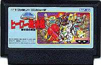 ▲【クリックポスト6個まで164円】FC ファミコン バンプレスト SDヒーロー総決戦 アクションゲーム h-g-fc-113【中古】