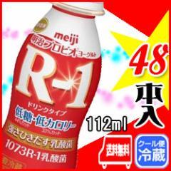 明治 R-1低糖・低カロリードリンク 【48本入り】...