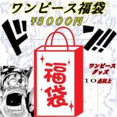 【未開封】ワンピース グッズ フィギュア 福袋 3000 必ず10点以上 国内正規品 代引き不可】 h-o-goods-fuku3000