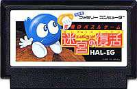 ▲FC ファミコン HAL研究所 エッガーランド迷宮の復活 アクションパズルゲーム h-g-fc-116【中古】